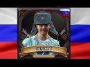 [Hearthstone] Reynad speaks Russian 2015 / Рейнад говорит по-русски 2015