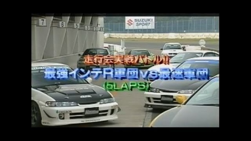 * BEST MOTORING 2001年8月号 ② ノーマルからフルチューンまでDC2型初代インテグラタイ 1250