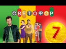 Светофор 1 сезон 7 серия