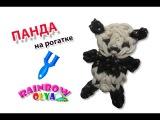 ПАНДА из резинок на рогатке без станка. Фигурка из резинок | Panda Rainbow Loom