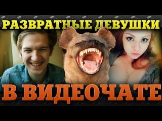 Видеочат рулетка с девушками 18 без регистрации Видеочат