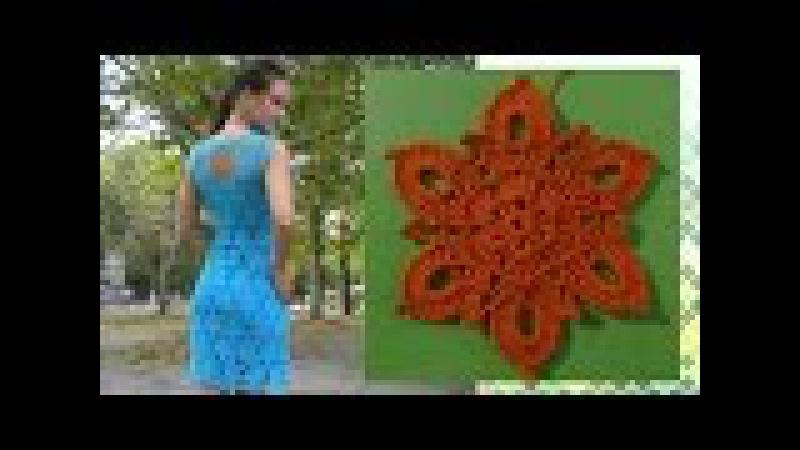 Вязание крючком мотива для платья