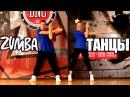 ТАНЦЫ ВИДЕО УРОКИ ОНЛАЙН РАСТЯЖКА DanceFit ТАНЦЫ ЗУМБА