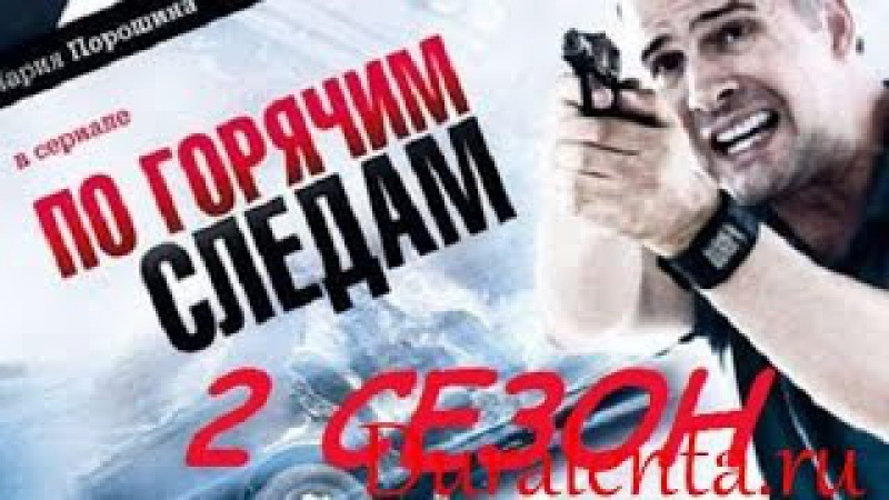 По горячим следам-2 сезон 3-4 серия Детектив, криминал, детективный сериал