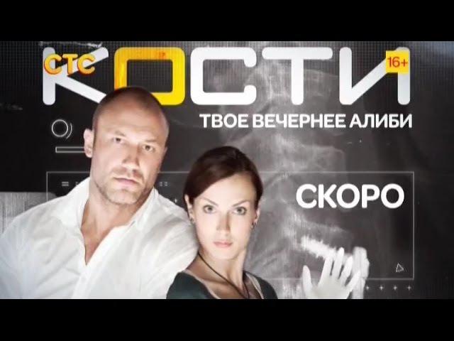 Сериал Кости русская версия на СТС