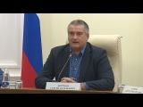 Заявление С. В. Аксенова по ситуации с электроснабжением Крыма