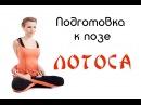 Раскрытие тазобедренных суставов. Подготовка к позе Лотоса / Stretching the legs. Lotus Pose