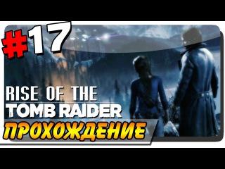 Rise of the Tomb Raider Прохождение на ПК #17 ● СПАСАЕМ СОФЬЮ!