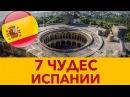 7 Чудес Испании