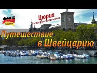 Путешествие в Швейцарию - Цюрих достопримечательности