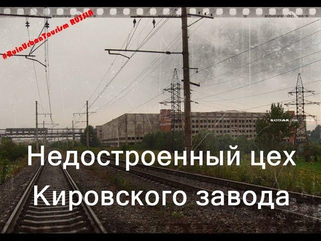 Недостроенный цех Кировского завода