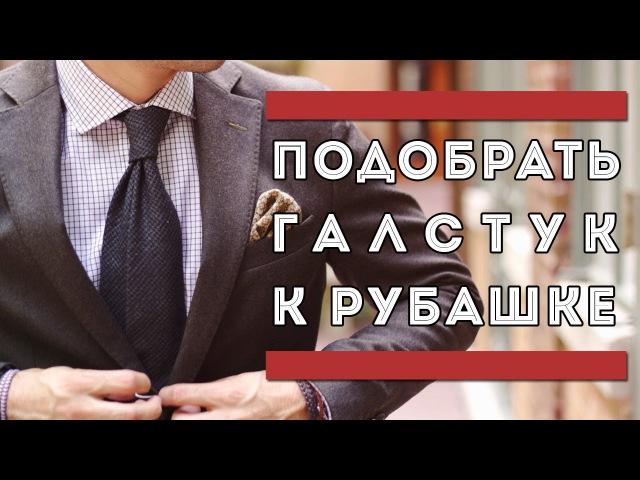 Как Подобрать Галстук К Рубашке и Костюму Галстук Костюм Рубашка Мужской стиль