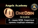 Angels Academy. Я – лидер МЛМ. Секретные приемы подбора команды