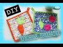 DIY: Кухонные прихватки || kitchen potholders