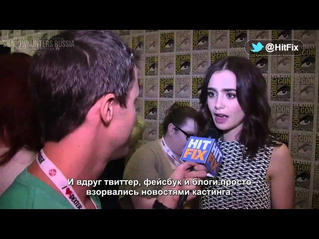 Лили Коллинз интервью на Комик-Кон c HitFix (19.07.2013, РУС СУБ)