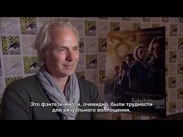 Каст Города Костей: интервью с EW №3 (19.07.2013, РУС СУБ)