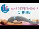 Катерина Буйда - 15 минут для укрепления спины Йога для начинающих Йога дома