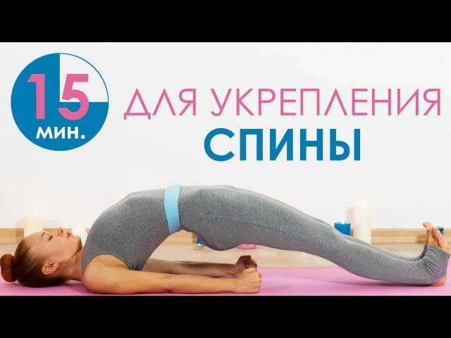 Катерина Буйда - 15 минут для укрепления спины | Йога для начинающих | Йога дома