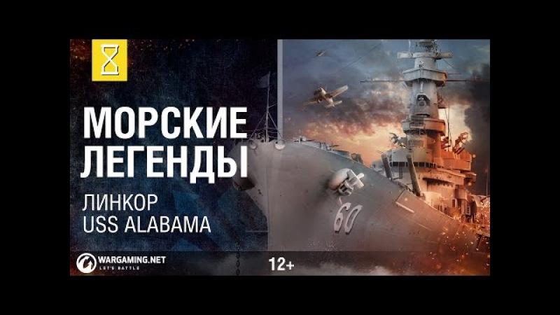 Линкор USS Alabama. Морские легенды