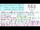 Демо ЕГЭ 2017 по математике. Задание №13