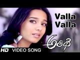 Valla Valla Full Video Song    Athidi Movie    Mahesh Babu    Amrita Rao