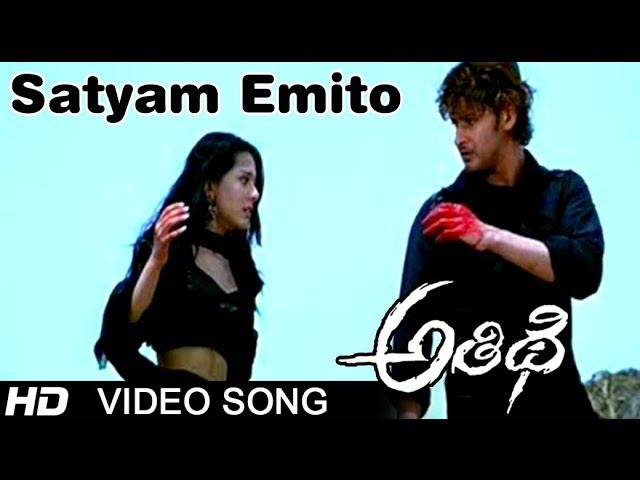 Satyam Emito Full Video Song Athidi Movie Mahesh Babu Amrita Rao