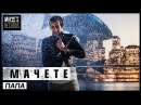 МАЧЕТЕ - ПАПА Official Music Video