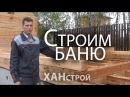 Строительство бани из бруса своими руками под ключ в Красноярске. Строим баню дом
