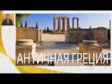 Древняя Греция - Античная Греция из Афин  Вебинар по Греции  Mouzenidis Travel