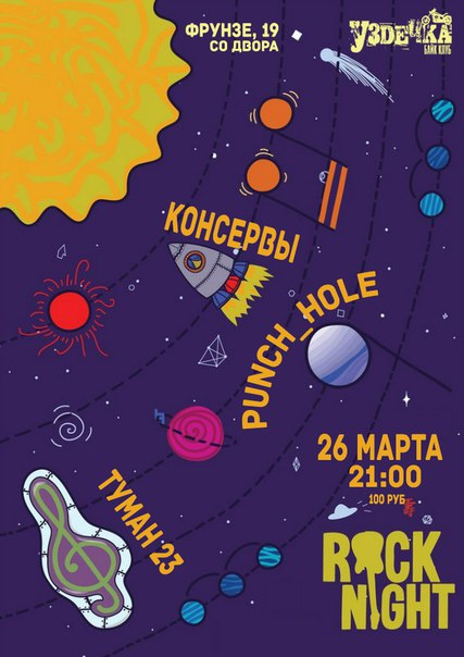 КонсервЫ, Punch Hole и Туман 23 в байк-клубе Уздечка 26 марта