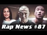 RapNews #87 [SLOVO, Скриптонит, Oxxxymiron] + эксклюзив от Abbalbisk