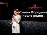 Ксения Бородина после родов