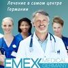 Лечение в Германии| EMEX Medical