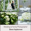 Свадебный и семейный фотограф Елена Капитонова
