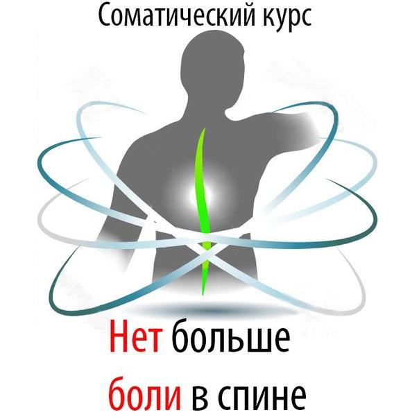 Соматический фото