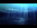 Подводные звуки для глубокой медитации от Ленни Россоловски