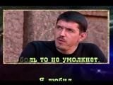 Аркадий Кобяков - Больно (караоке)