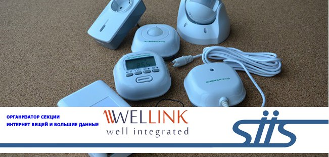 Wellink Technologies — резидент новосибирского Академпарка