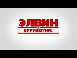 Элвин и бурундуки 4 (2016) Трейлер