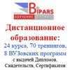 БИЗНЕС-ОБРАЗОВАНИЕ ОНЛАЙН | BIPARS.RU
