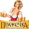 Ресторан Пражечка на Воронцовской