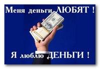 знакомства за деньги