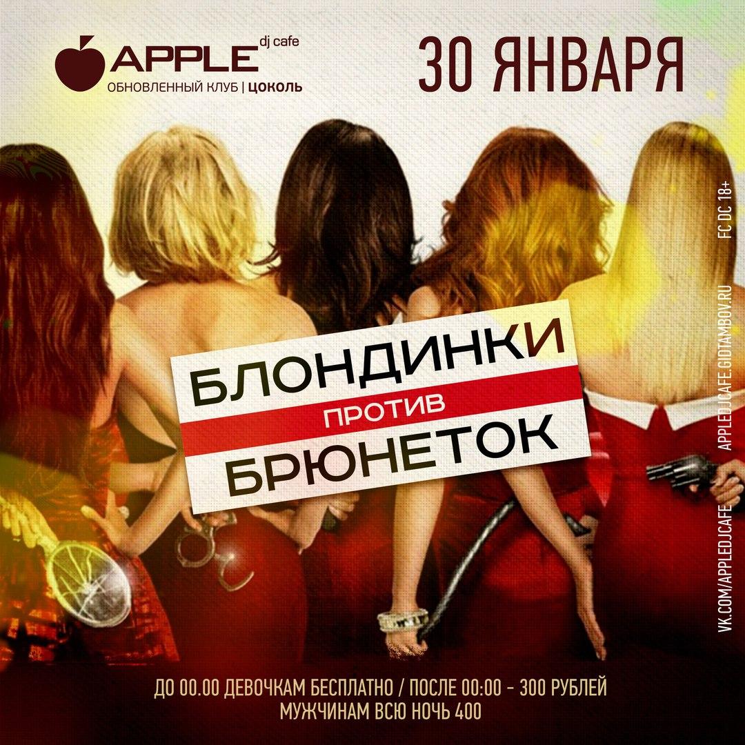 Афиша Тамбов 30.01.2016 / БЛОНДИНКИ ПРОТИВ БРЮНЕТОК / Apple