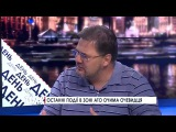 Журналіст Руслан Коцаба після поїздки у Донецьк // Ефір з Павлом Кужеєвим 112 канал