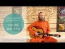 Медитация для начинающих Обучающее видео № 6 ПЕНИЕ МАНТРЫ 50% К КАЧЕСТВУ МЕДИТАЦИИ