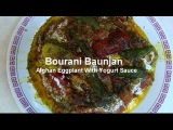 Bourani Banjan - Afghani Eggplant with Yogurt Sauce