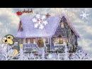 Серебристые снежинки детские песни avi