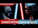 Альтернативная концовкаДУБЛЯЖБЭТМЕН против ДАРТА ВЕЙДЕРА/BATMAN vs DARTH VADER