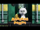 Маша та Ведмідь: Далекий родич (15 серія)