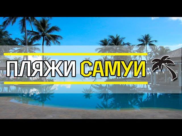 ЛУЧШИЕ ПЛЯЖИ САМУИ / ОБЗОР ПЛЯЖЕЙ В ТАЙЛАНДЕ / 2016